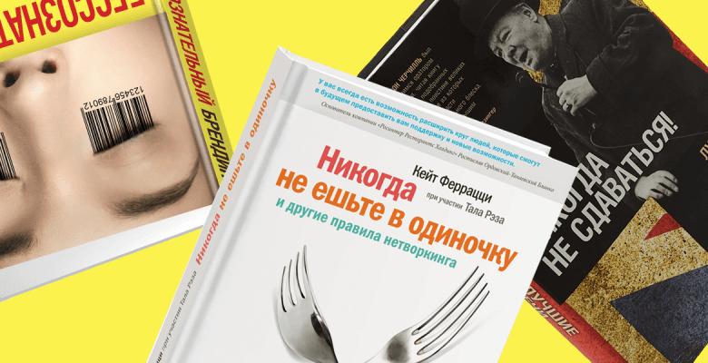 Вдохновляющие книги для разв…