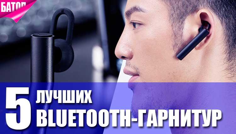 Каким производителям Bluetooth-гарнитур можно доверять. Лучшие модели