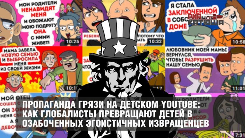 Пропаганда грязи на детском YouTube: как глобалисты превращают детей в озабоченных эгоистичных извращенцев