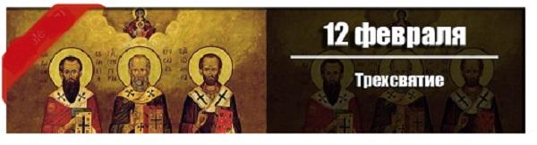12 февраля Трехсвятие.