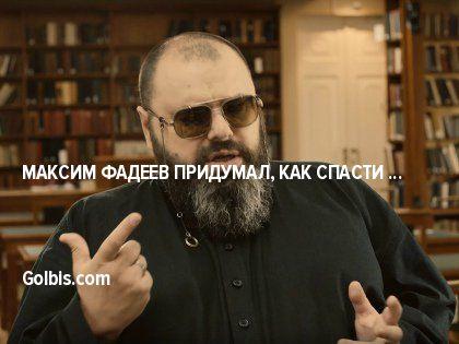 Максим Фадеев придумал, как спасти российского зрителя от Пугачевой и её свиты, на которых смотреть уже стыдно и тошно!