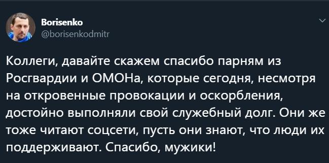 «Мы с вами, братья, спасибо!»: Граждане благодарят Росгвардию и ОМОН за прекращение бесчинств в центре Москвы