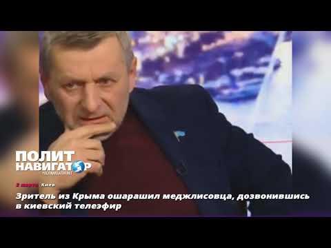 Зритель из Крыма ошарашил меджлисовца, дозвонившись в киевский телеэфир