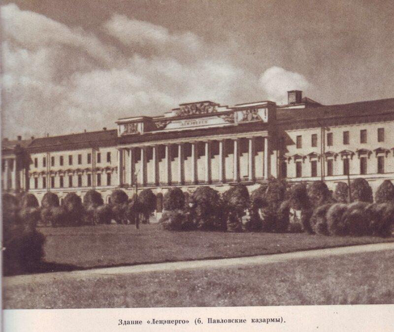 Ленэнерго 1955 год, СССР, история, ленинград, факты