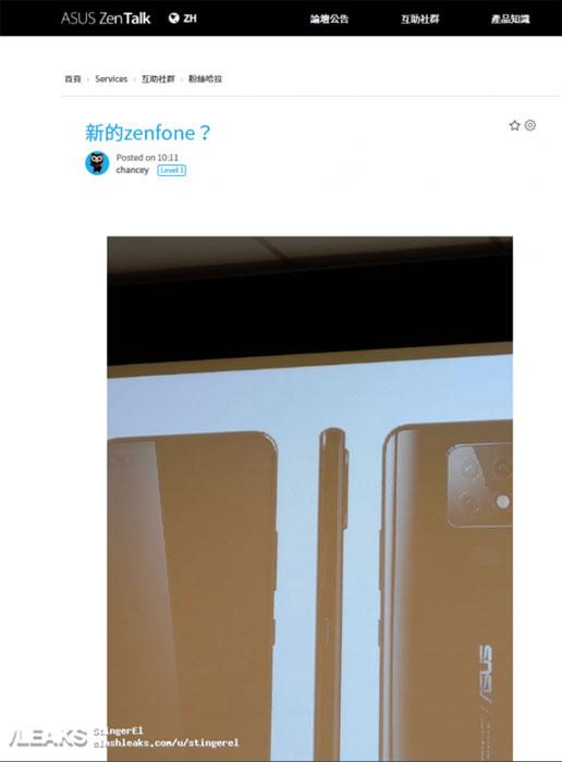 Флагманский ASUS Zenfone 7 появился на первом изображении