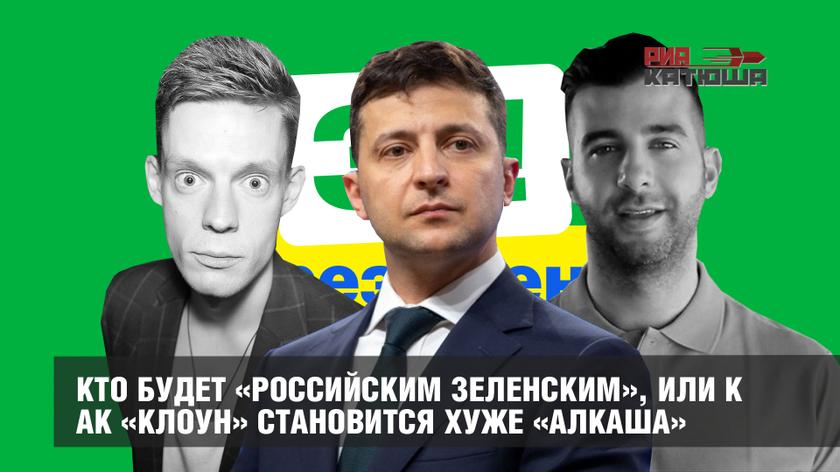 Кто будет «российским Зеленским», или Как «клоун» становится хуже «алкаша»
