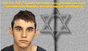 Психопат-отморозок, расстрелявший десятки школьников, оказался евреем...