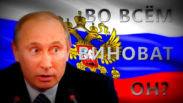 Сломать президента: Как Путину огромную свинью перед выборами подложили