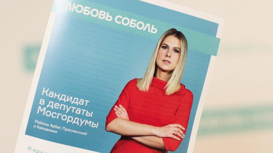 Соболь посылает волонтеров расклеивать незаконные листовки ради провокации новости, события, политика, события