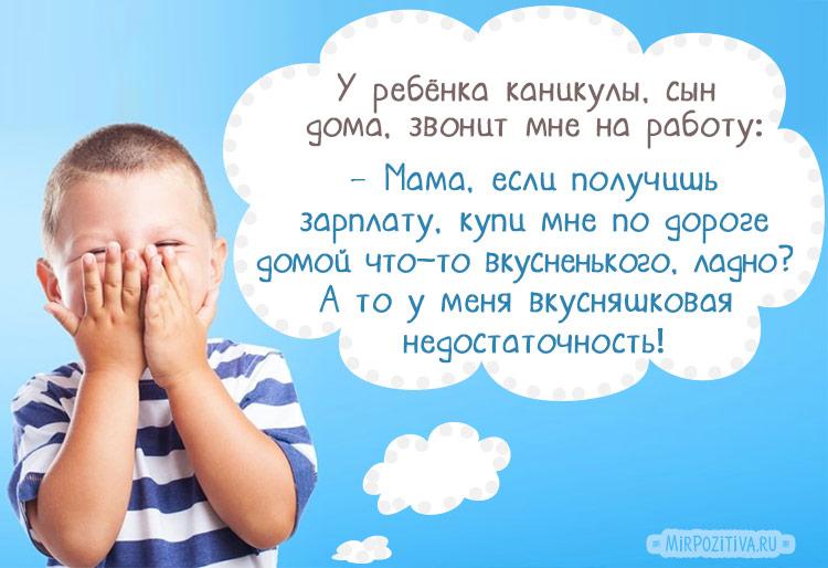 Дети говорят смешные картинки