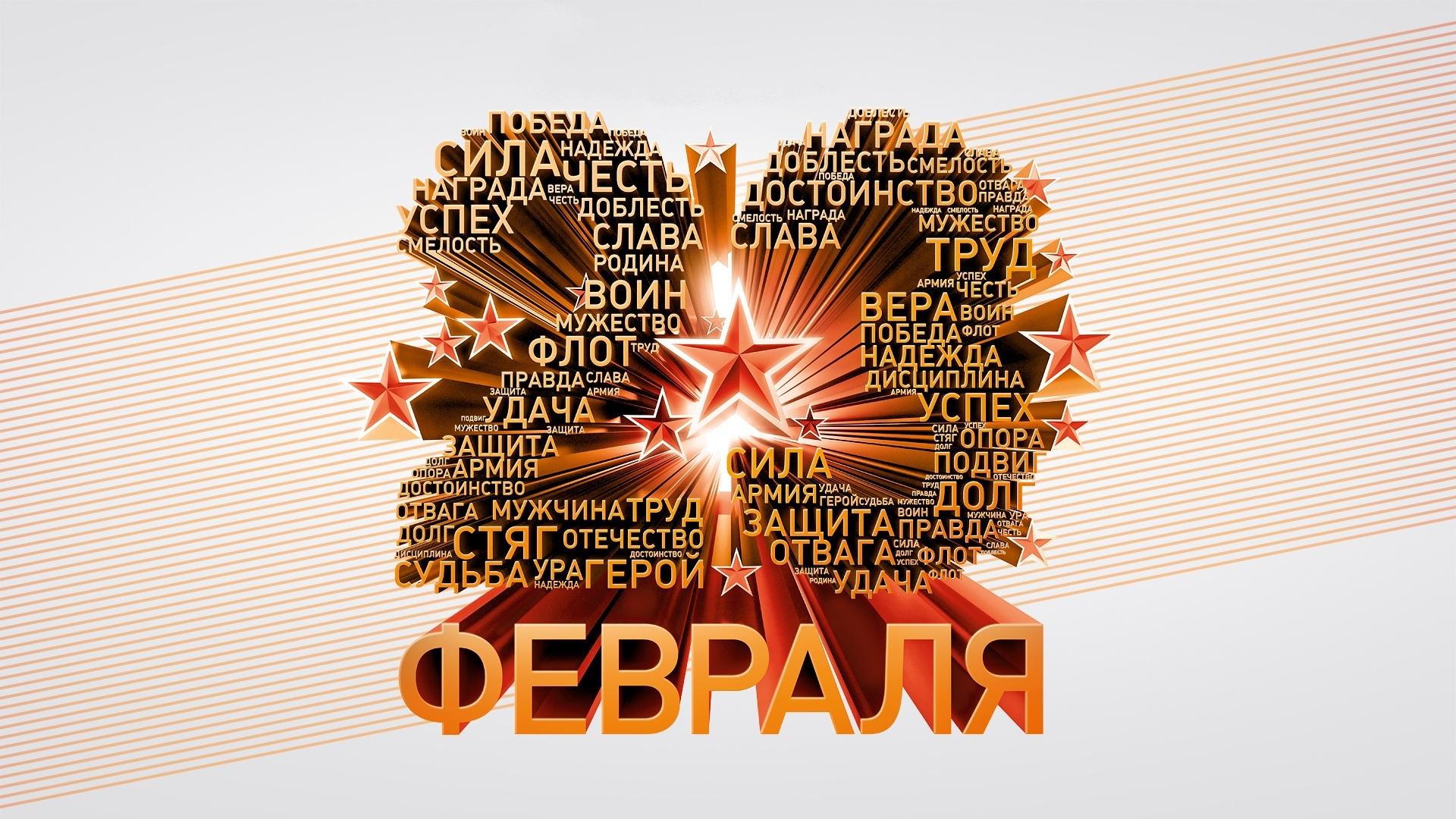 Как поздравят защитников Отечества на праздновании в Санкт-Петербурге 23февраля,армия,россия
