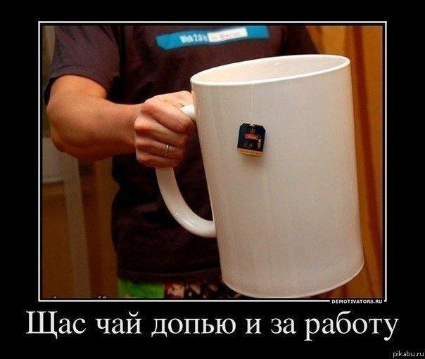 Пьем чай прикольные картинки, идеи открытки