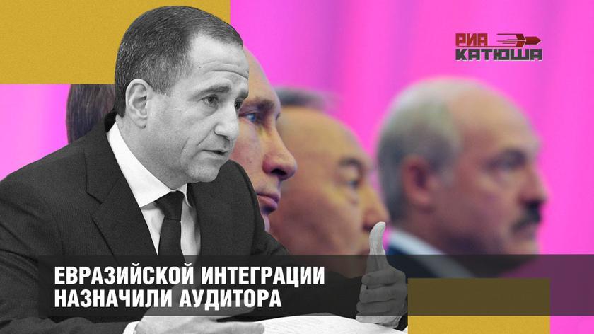 Евразийской интеграции назначили аудитора