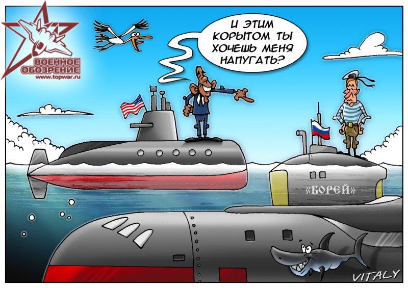 В честь Дня ВМФ - флотский юмор