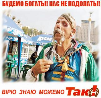 За что хохлы не любят Россию