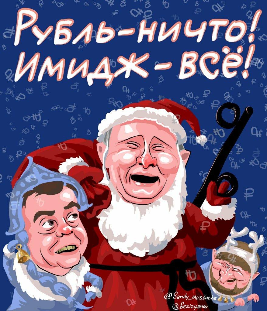 Прикольные политические поздравления с новым годом