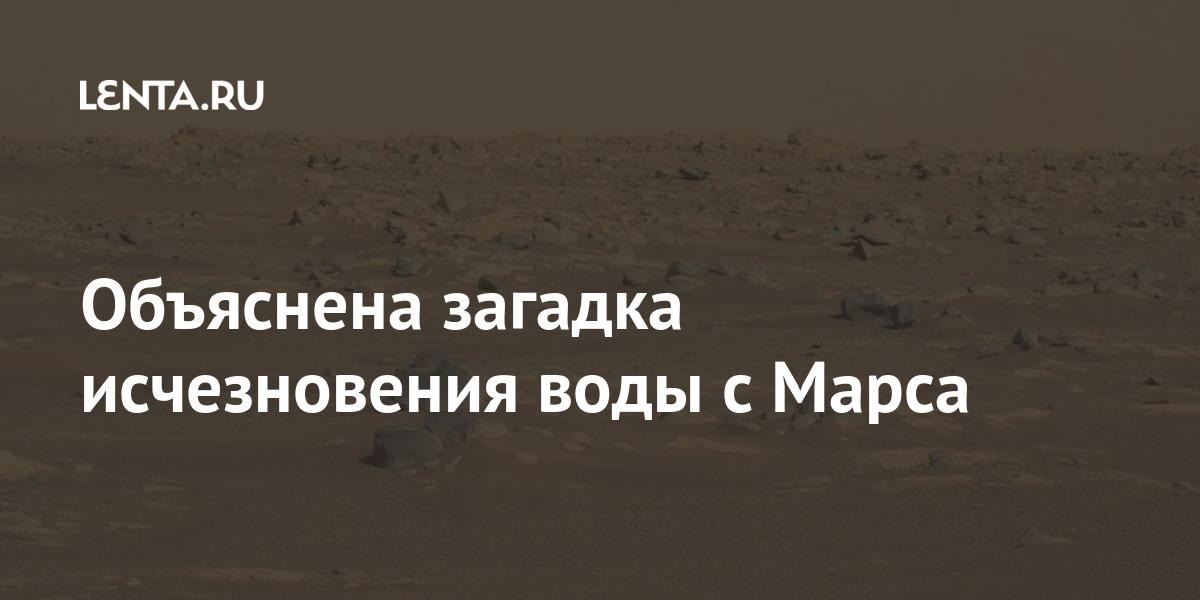 Объяснена загадка исчезновения воды с Марса Наука и техника