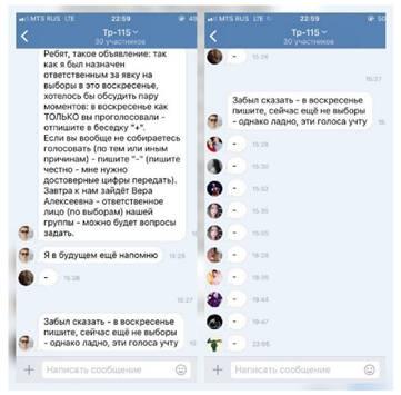 Утечка из штаба Навального: …