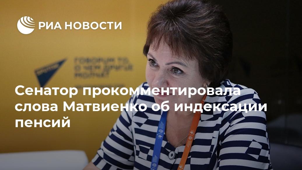 Сенатор прокомментировала слова Матвиенко об индексации пенсий Лента новостей