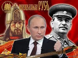 Переводим с путинского на сталинский