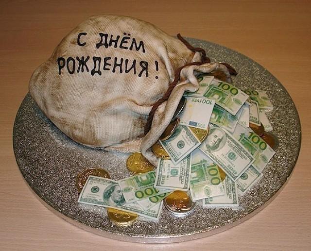 Картинка с днем рождения денежная