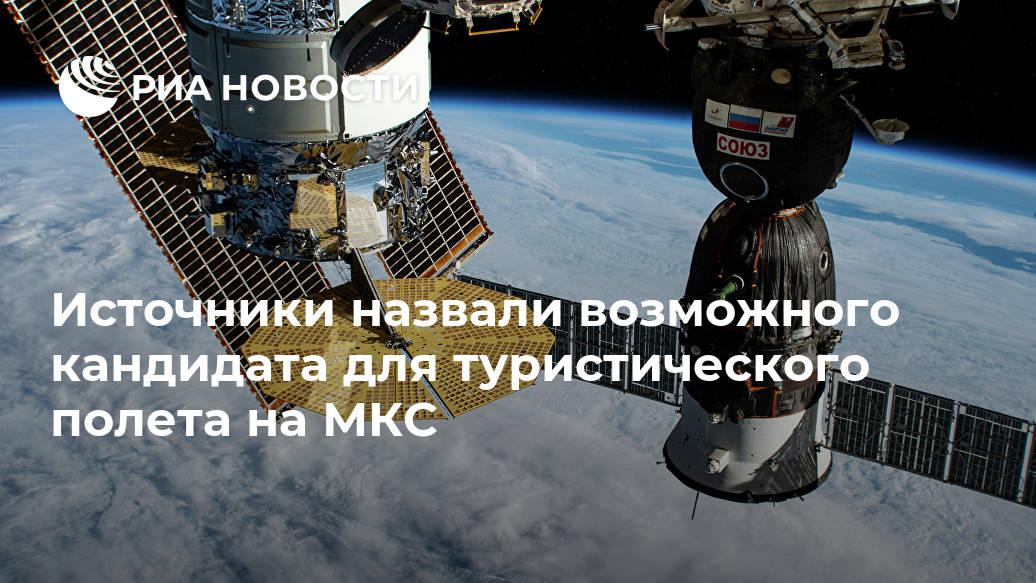 Источники назвали возможного кандидата для туристического полета на МКС Лента новостей