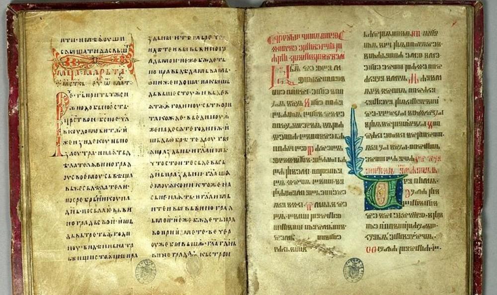 Почему французские короли клялись на русской библии?