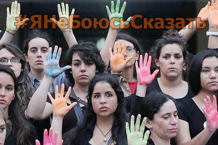 #ЯнеБоюсьСказать. Пользователи фейсбука рассказывают личные истории сексуального насилия
