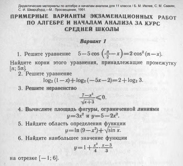 Сравнение задач 11 класса 1991г. и 2015г.:  приличных слов нет, полная деградация