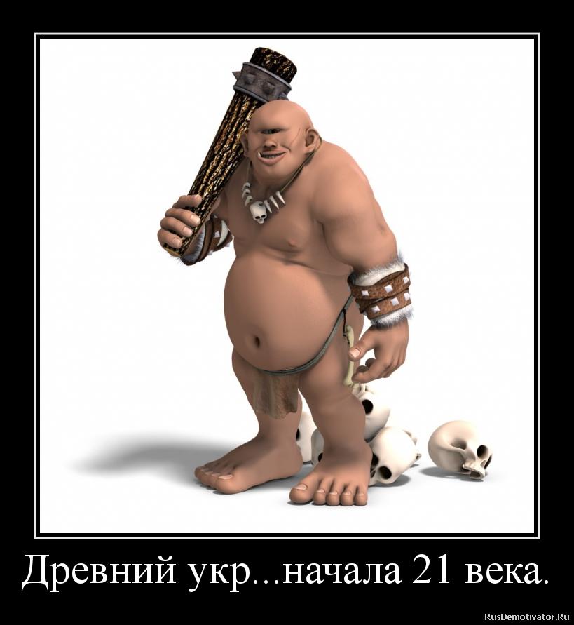 Донецк – особенности древних укропитеков