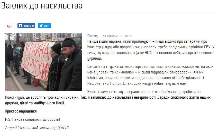 Правосеки призвали к нейтрализации «пророссийской сволочи» без суда и следствия