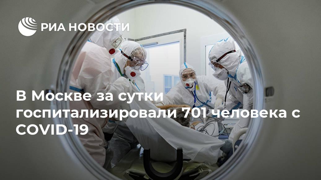 В Москве за сутки госпитализировали 701 человека с COVID-19 МОСКВА, столице, инфекциюLet&039s, коронавирусную, тестов, результат, положительный, получен, пневмония, диагноз, подтвержден, которых, пациентов, скончались, коронавирусомОтмечается, Новости, ситуации, мониторингу, контролю, оперативный