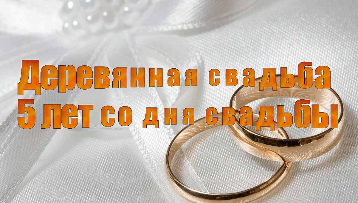 Прощеное воскресенье, открытка с 5 юбилеем свадьбы