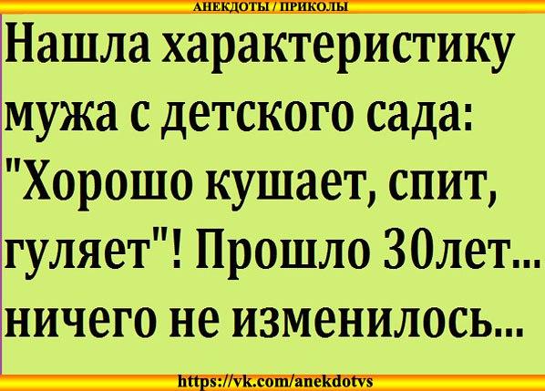 С годами постепенно понимаешь: трудолюбивым называют того, кто делает то, что нужно, а ленивым - того, кто делает то, что хочется ...) анекдоты