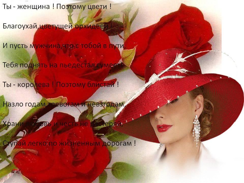 ты женщина поэтому цвети!