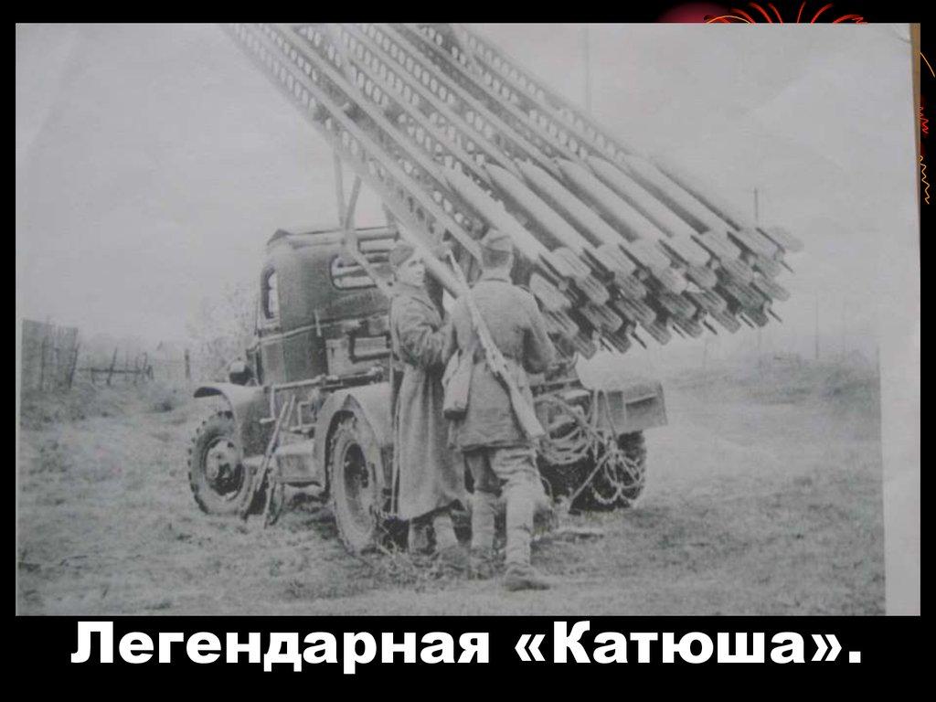 За что в 1938 году расстреляли изобретателя «Катюши» Георгия Лангемака