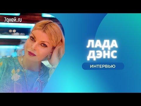 Лада Дэнс: «Песни в стиле 90х звучат очень современно»