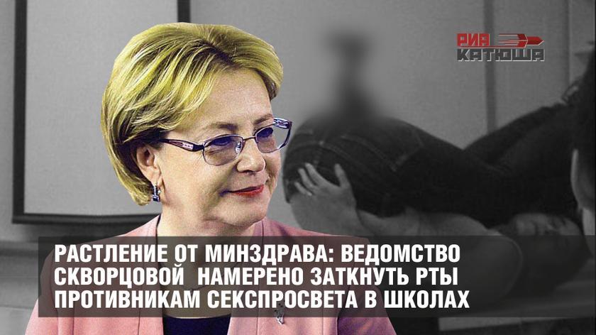 Растление от Минздрава: ведомство Скворцовой намерено заткнуть рты противникам секспросвета в школах россия