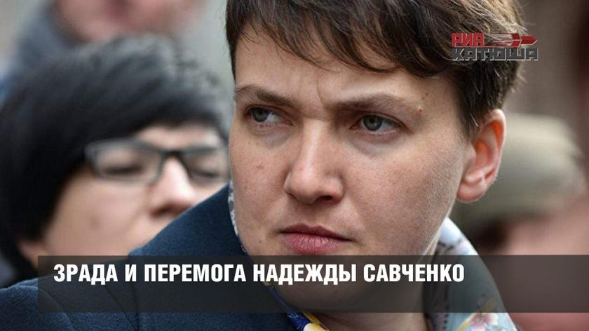 Зрада и перемога Надежды Савченко