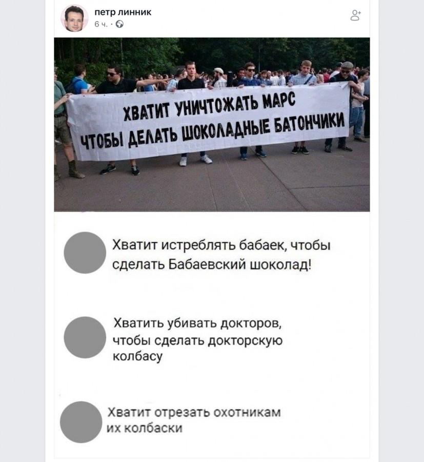 Эхо протеста