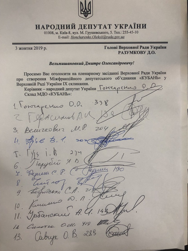 """Украинские депутаты замахнулись на """"возвращение Кубани"""""""