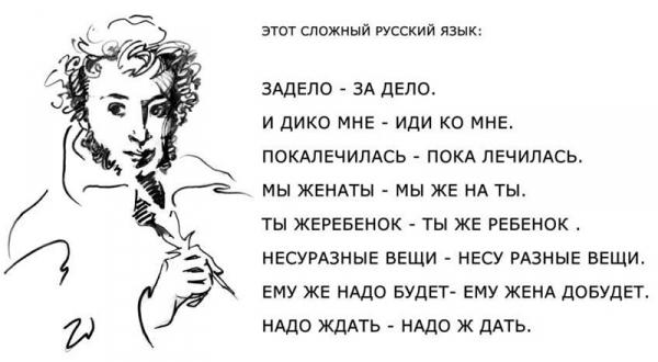 Русский язык - взрыв мозга д…