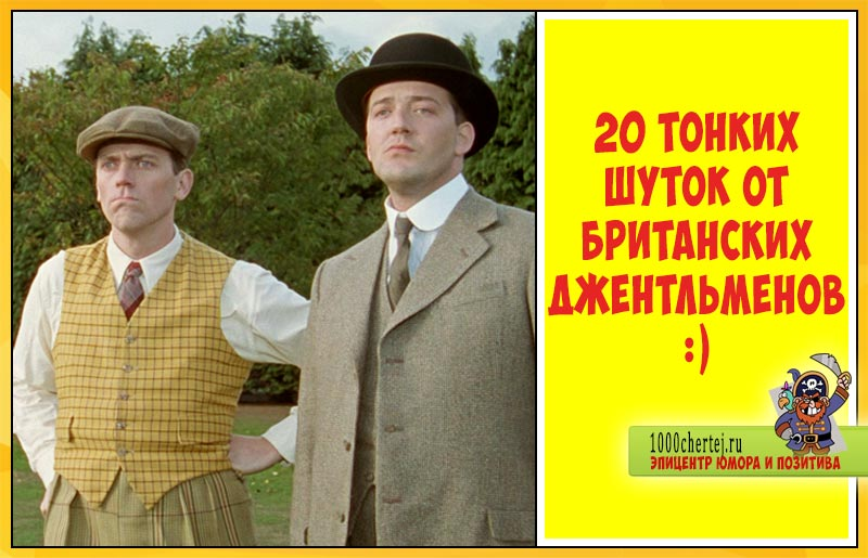 20 тонких шуток от британских джентльменов