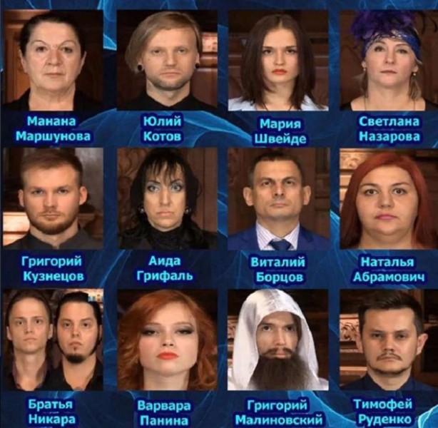 участники битвы экстрасенсов фото и имена всех соцсети оставляют