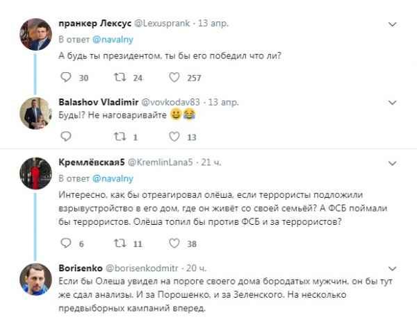 Блогер Навальный посмеялся над возможными терактами в России колонна,россия