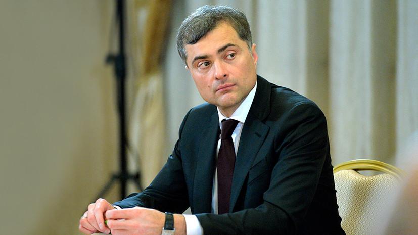 Пока без комментариев: слишком непрост текст Суркова