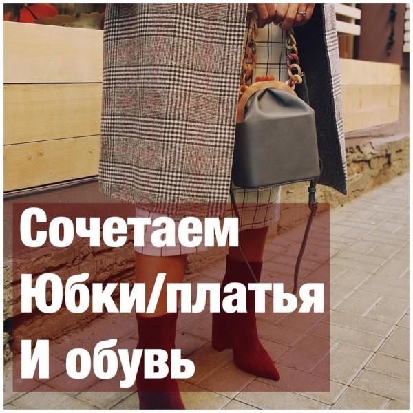сочетаем юбки/платья и обувь