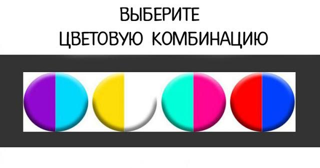 Выберите цветовую комбинацию…