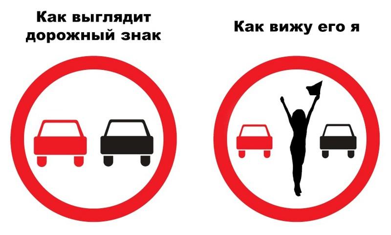 Картинки с дорожными знаками приколы