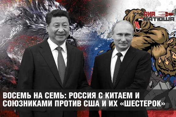 Восемь на семь: Россия с Кит…